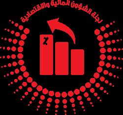 لجنة الشؤون المالية والاقتصادية