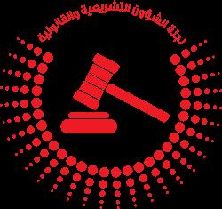 لجنة الشؤون التشريعية والقانونية