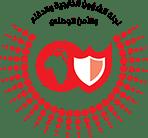 لجنة الشؤون الخارجية والدفاع والأمن الوطني